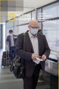 Alerta Aeropuerto | 1temporada